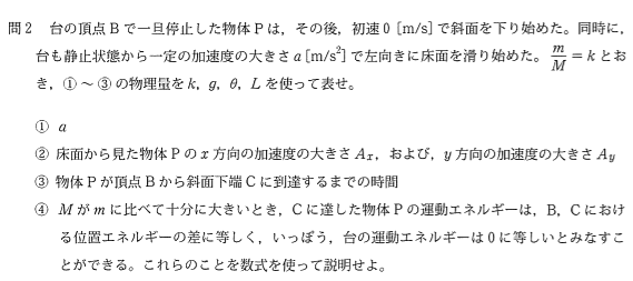 keio_med_2015_phy_q3_2.png