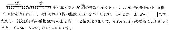 nada_2016_math1_6q.png