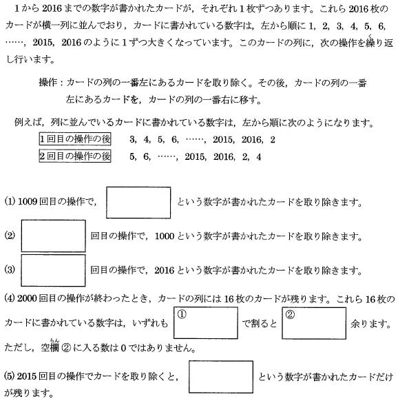 nada_2016_math2_1q.png