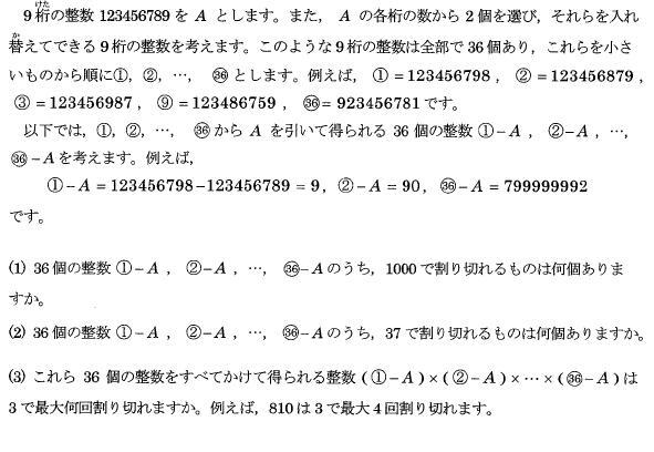 nada_2016_math2_4q.png