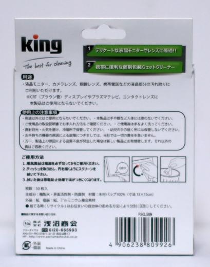 KING レンズクリーナーティッシュ 04