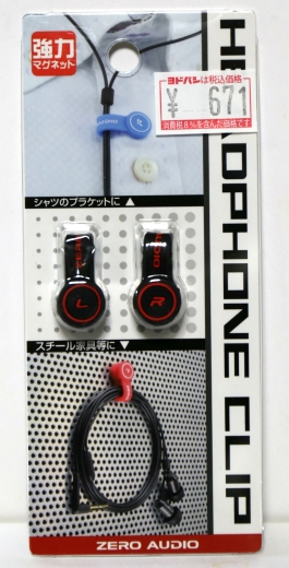 ZERO AUDIO ヘッドホンクリップ 01