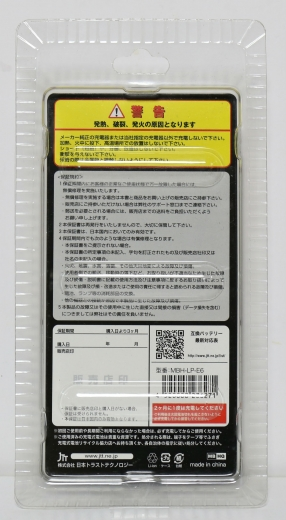 MBH-LP-E6 02