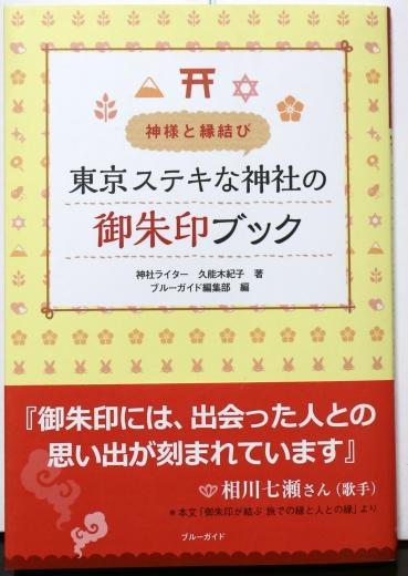 東京ステキな神社の御朱印ブック 04