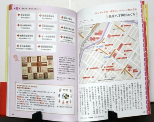 東京ステキな神社の御朱印ブック 01