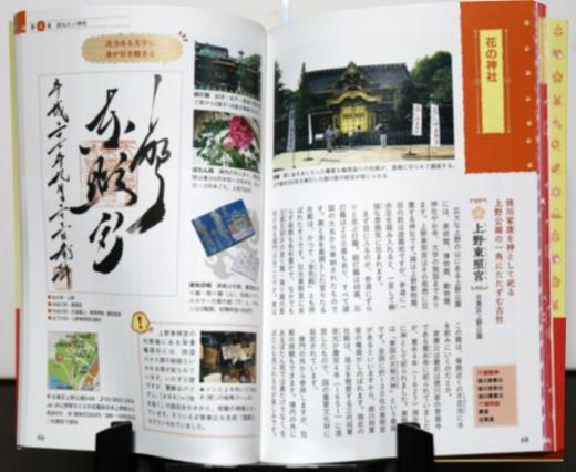 東京ステキな神社の御朱印ブック 02