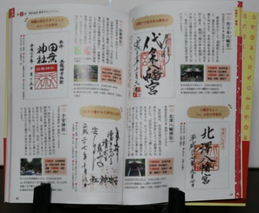 東京ステキな神社の御朱印ブック 03