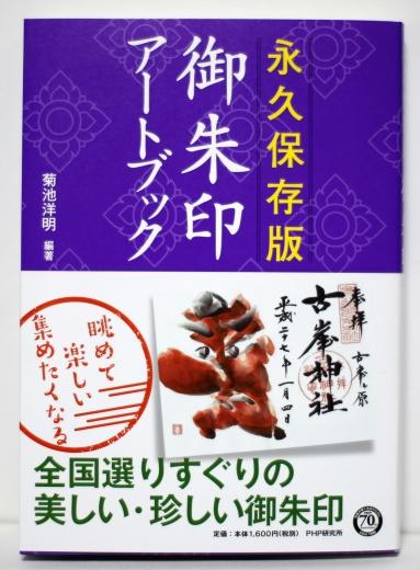 永久保存版 御朱印アートブック 03