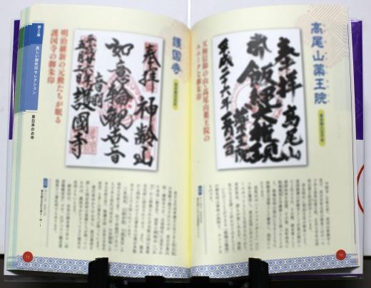 永久保存版 御朱印アートブック 01