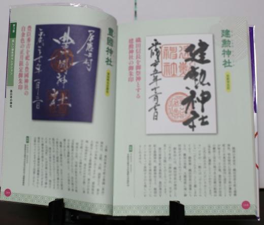 永久保存版 御朱印アートブック 02