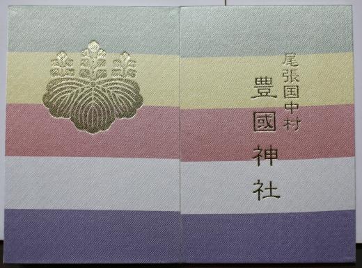 豊国神社 御朱印03