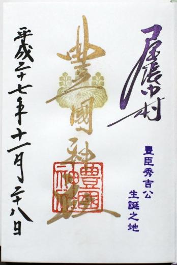 豊国神社 御朱印01