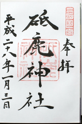 豊国神社 御朱印02
