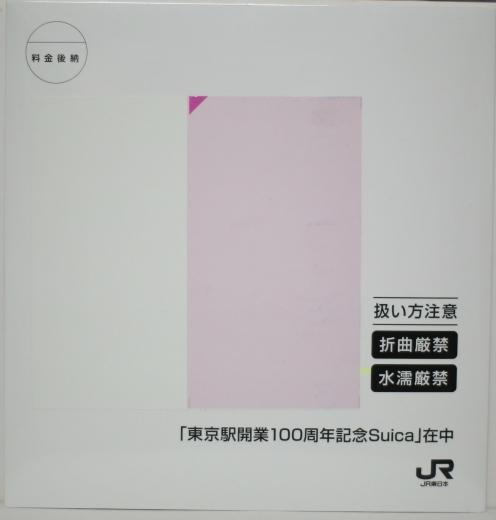東京駅開業100周年記念Suica 05