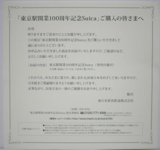 東京駅開業100周年記念Suica 01