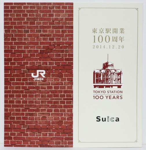 東京駅開業100周年記念Suica 02