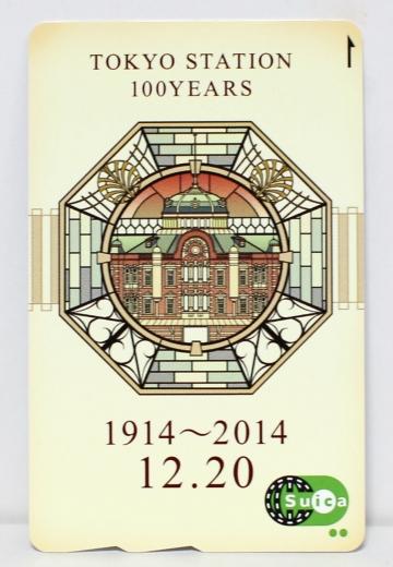 東京駅開業100周年記念Suica 03