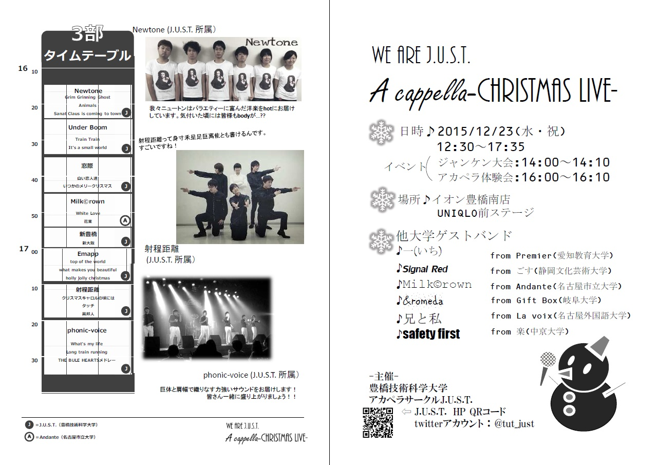 2015クリスマスライブ2