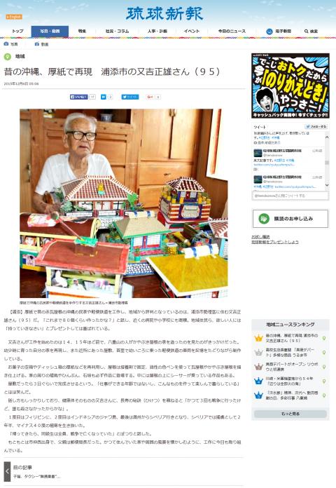 沖縄じーちゃん厚紙模型で地方紙に載る
