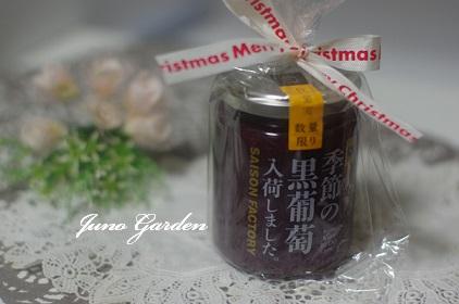 黒葡萄ジャム151219
