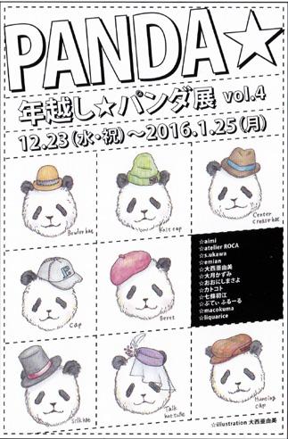 ブログ年越しパンダ2015