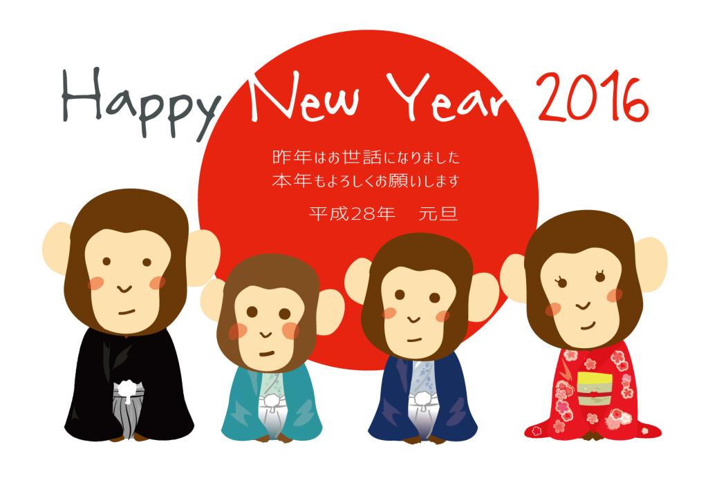 2016新年挨拶