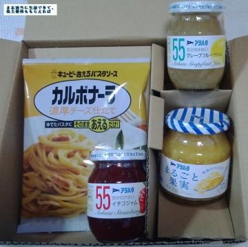 アヲハタ 優待 ジャム 201510