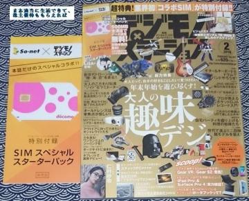 ビックカメラ 購入履歴(デジモンステーション) 201512