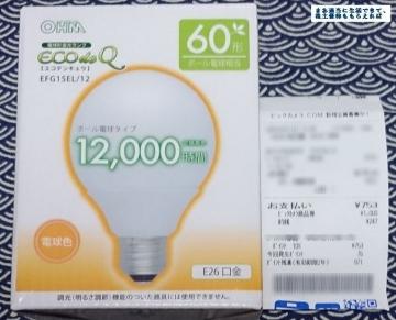 BS11 ビックカメラ 電球形蛍光ランプ 20160211