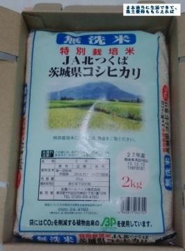 エコス 優待 茨城県産こしひかり 2kg 201508