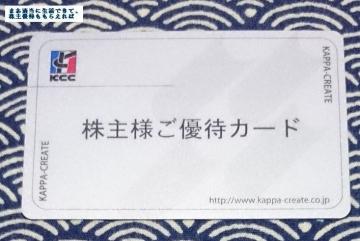 カッパ・クリエイト 優待カード 201509