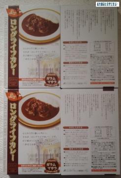 ロングライフHD 優待カレー02 201510