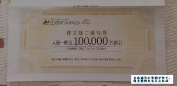 ロングライフHD 優待割引券 201510