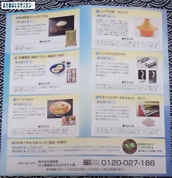 ミューチュアル 優待カタログ 201509