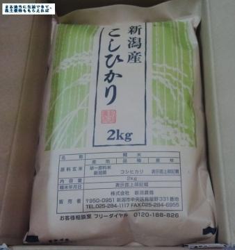 ミューチュアル 新潟県産コシヒカリ2kg 201509