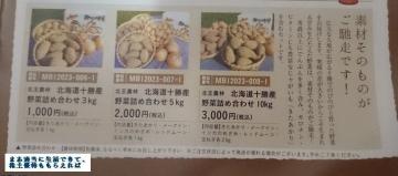 スクロール 野菜詰め合わせ カタログ 201509