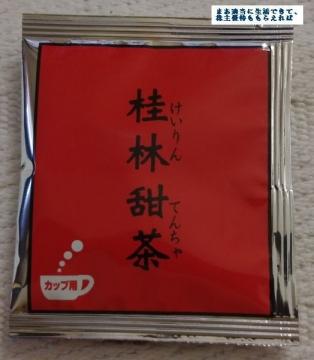 ティーライフ 桂林甜茶02 201502