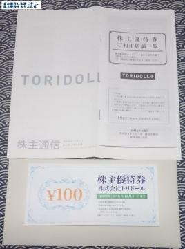 トリドール 優待券 201509