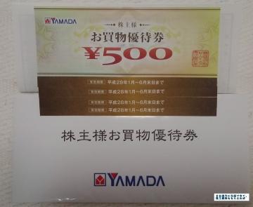 ヤマダ電機 優待券 201509
