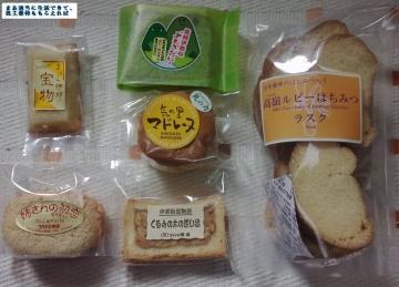 ヤマウラ お菓子セット02 201509
