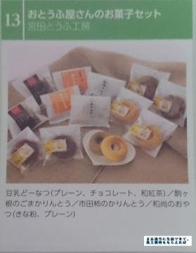 ヤマウラ 優待内容04 選択品 201509