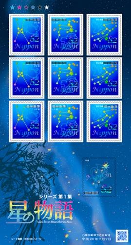 星の物語シリーズ第一秋官h260707_sheet