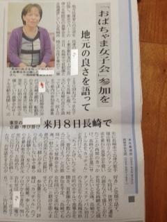 長崎新聞記事名前隠し