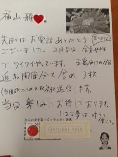 NIB福山さん宛ファクス送り状