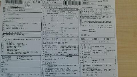 富士重工業の期間工の求人