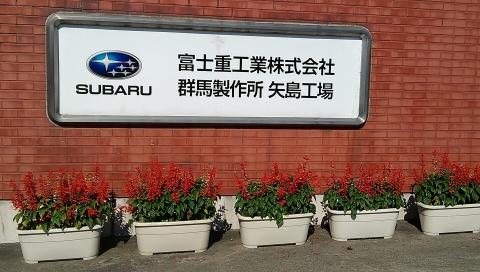 矢島工場 看板