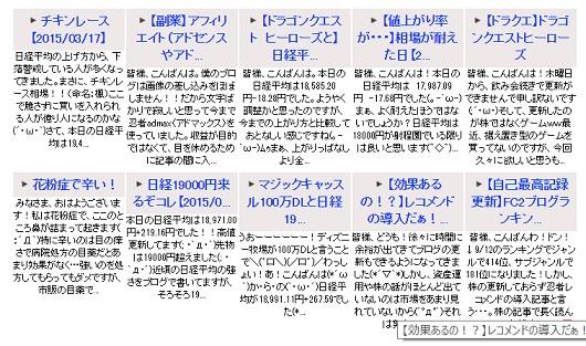 レコメンドの例(関連記事一覧)