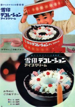 1960年代 クリスマスアイスケーキ