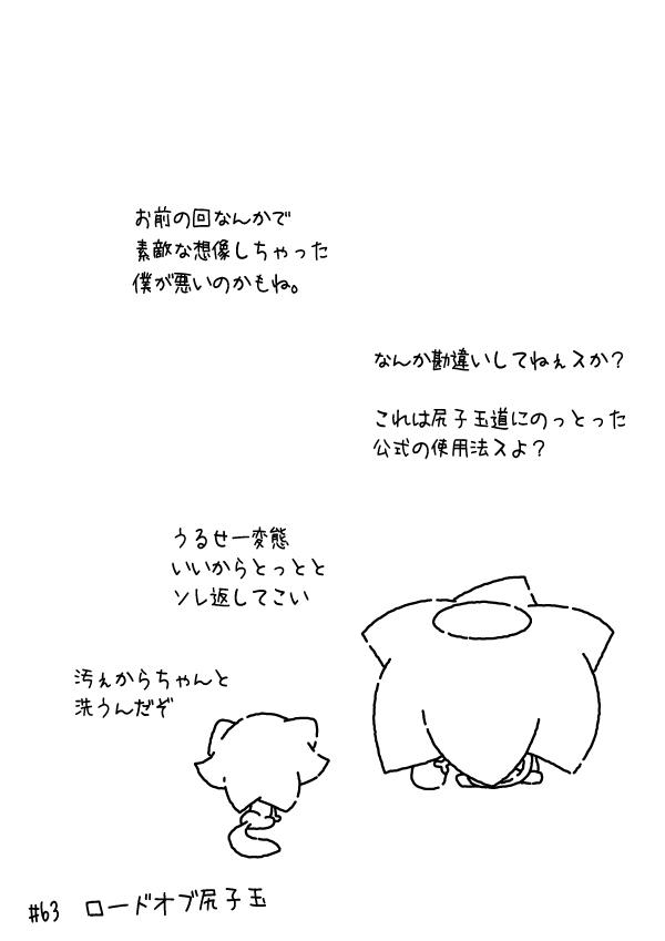 KAGECHIYO_63_after