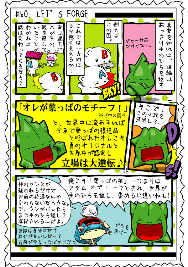 KAGECHIYO_60_blog